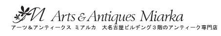 Arts&Antiques Miarka[ミアルカ] アンティークジュエリー専門店 名古屋